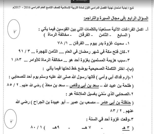 إجابات اختبارات مادة التربية الاسلامية للصف التاسع