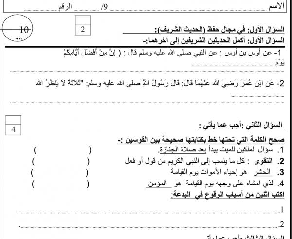 اسئلة تربية إسلامية للصف التاسع