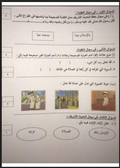 نماذج اختبارات تربية إسلامية للصف الأول