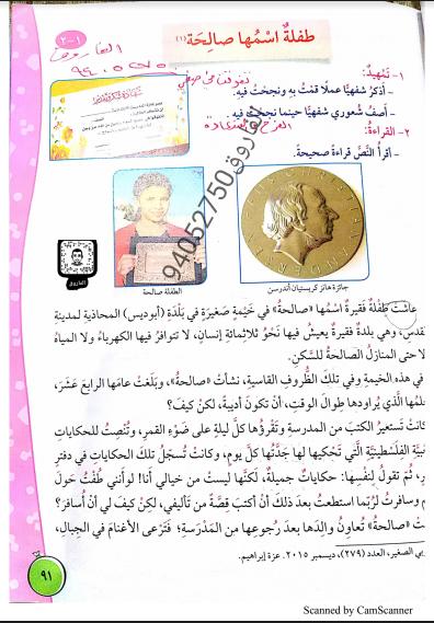 حل كتاب لغة عربية الوحدة الثانية للصف الرابع إعداد الفاروق 2018-2019 1