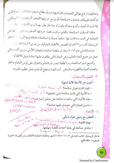 حل كتاب لغة عربية الوحدة الثانية للصف الرابع إعداد الفاروق 2018-2019 2