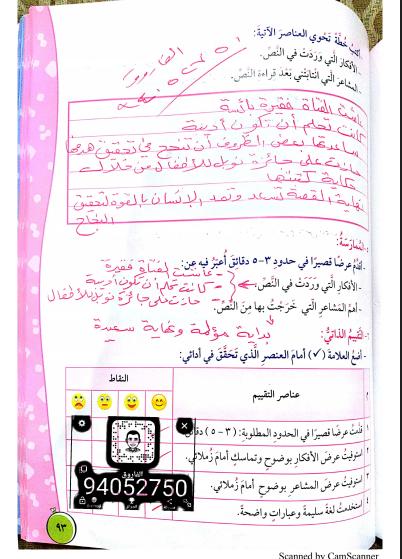 حل كتاب لغة عربية الوحدة الثانية للصف الرابع إعداد الفاروق 2018-2019 3