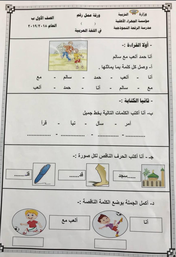 ورقة عمل لغة عربية للصف الأول مدرسة الرفعة النموذجية 2018 2019 مدرستي الكويتية