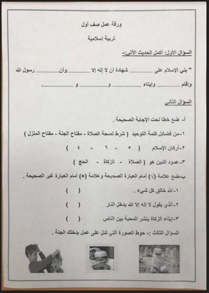 ورقة عمل 1 تربية إسلامية للصف الأول
