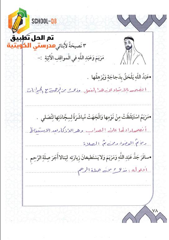 حل كتاب الاسلامية الصف الاول اقيم معلوماتي للوحدة الثالثة