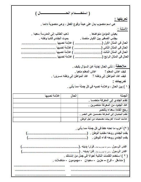 تدريبات لغة عربية الصف السابع مدرسة سليمان الموسوي