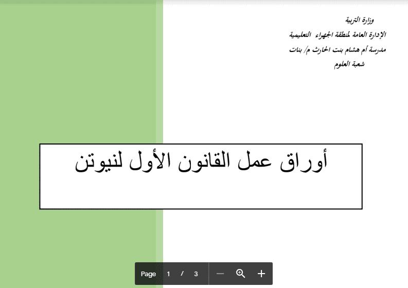 اوراق عمل القانون الأول لنيوتن الصف الثامن الفصل الثاني مدرسة ام هشام بنت الحارث