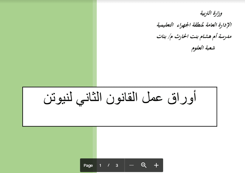 اوراق عمل القانون الثاني لنيوتن الصف الثامن الفصل الثاني مدرسة ام هشام بنت الحارث