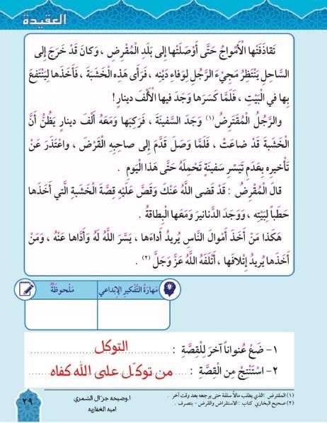 حل كتاب اسلامية الوحدة الثالثة الصف الثاني