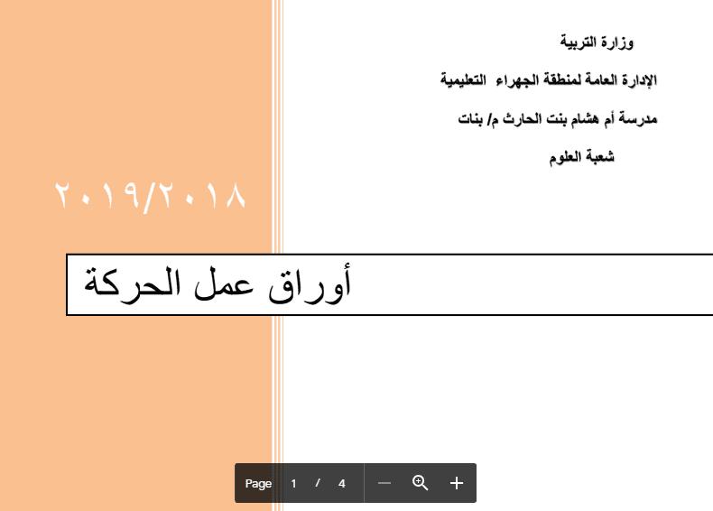 أوراق عمل الحركة الصف الثامن الفصل الثاني مدرسة أم هشام بنت الحارث 2018-2019