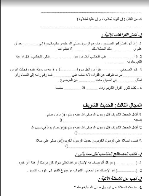 أسئلة مراجعة تربية إسلامية الصف الخامس الفصل الثاني