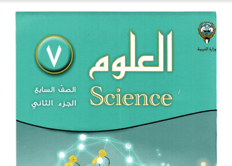 بنك أسئلة العلوم الصف السابع الفصل الثاني