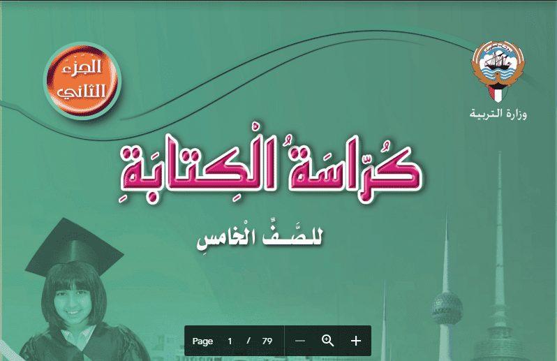 كراسة الكتابة لغة عربية الجزء الثاني الصف الخامس