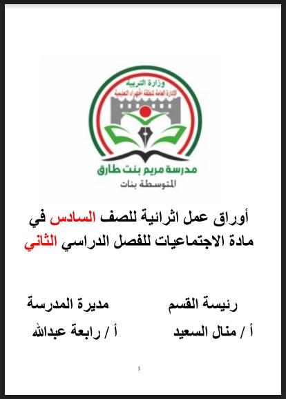 أوراق عمل إثرائيّة الاجتماعيات الصف السادس مدرسة مريم بنت طارق 2017-2018