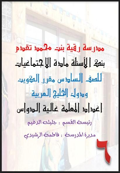 أسئلة الاجتماعيات الصف السادس مدرسة رقية بنت محمد 2017-2018