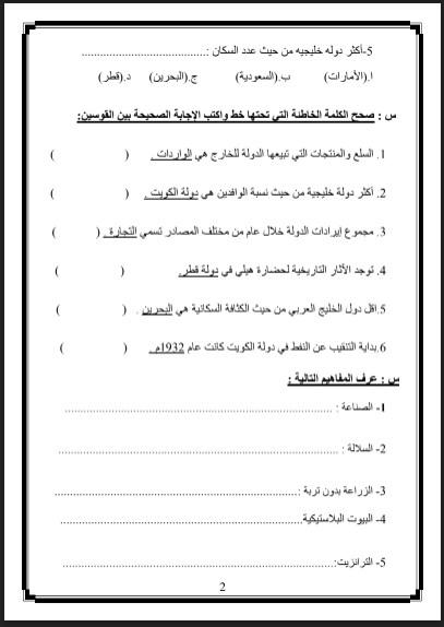 تدريبات على اختبار اجتماعيات الصف السادس سعد بن أبي وقاص  2017-2018