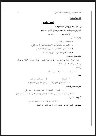 مراجعة التربية الإسلامية للصف السادس