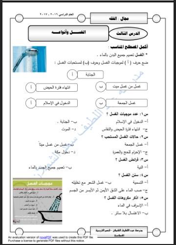 مذكرة الاسلامية للصف السادس مدرسة عبد اللطيف الشملان 2016-2017