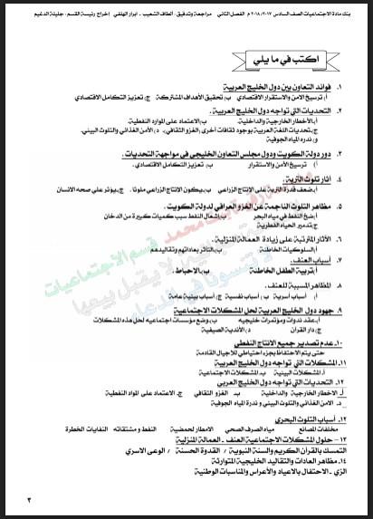 بنك المعلومات الاجتماعيات الصف السادس مدرسة رقية بنت محمد 2017-2018
