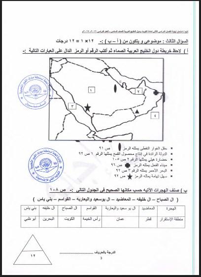 نموذج اجابة اجتماعيات الصف السادس  مبارك الكبير 2016-2017