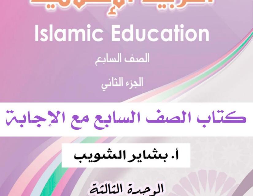 حل كتاب التربية الاسلامية الصف السابع المتوسط الوحدة الثالثة