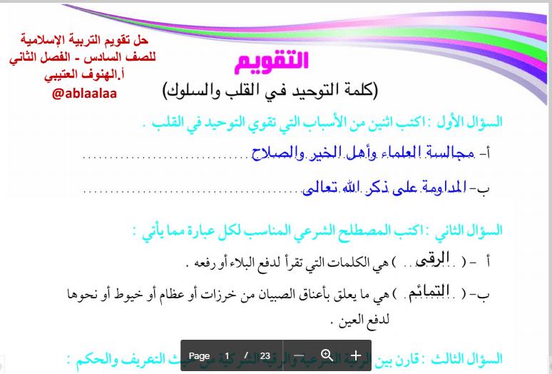 حل تقويم التربية الإسلامية للصف السادس أ. الهنوف العتيبي 2017-2018