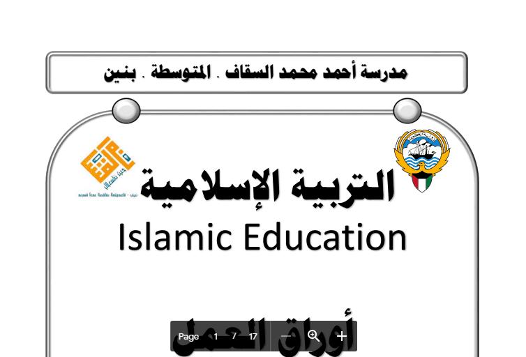 أوراق عمل التربية الاسلامية للصف السادس مدرسة أحمد محمد السقاف 2016-2017