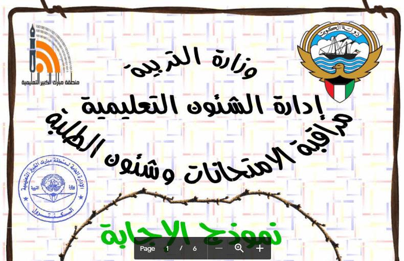 نموذج اجابة اجتماعيات الصف السادس مبارك الكبير 2017-2018