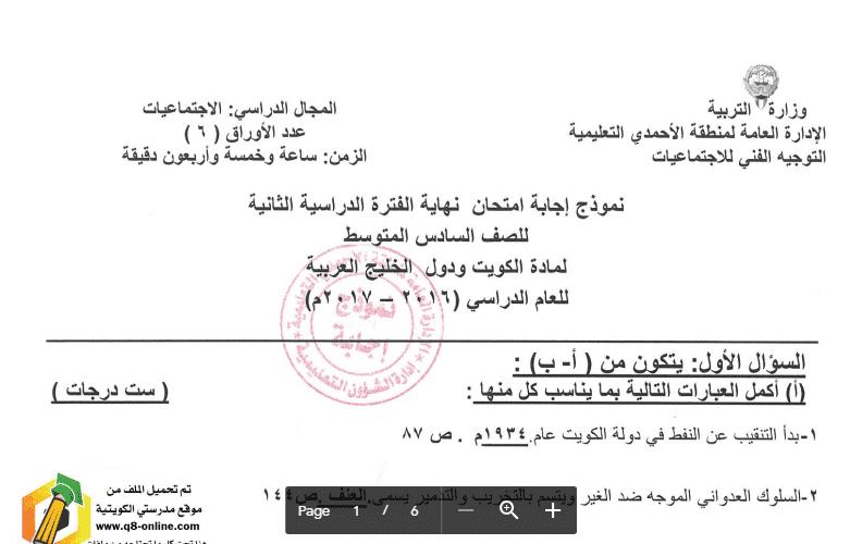 نموذج اجابة اجتماعيات الصف السادس الاحمدي 2016-2017