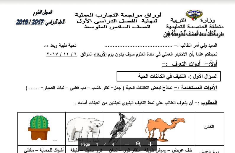 أوراق مراجعة التجارب العلمية علوم الصف السادس مدرسة خالد أحمد المضف 2017-2018