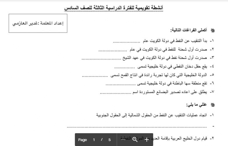 ملفات الكويت أنشطة تقويمية الجتماعيات الصف السادس المعلمة غدير العازمي