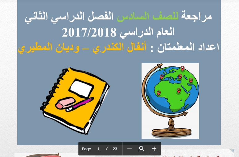 مراجعة الاجتماعيات للصف السادس 2017-2018