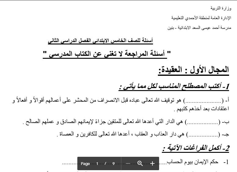 أسئلة مراجعة اسلامية الصف الخامس مدرسة أحمد عيسى السعد