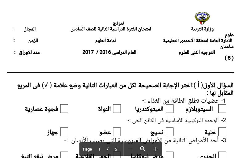 امتحان العلوم الفصل 2 للصف السادس منطقة الأحمدي التعليمية 2016-2017