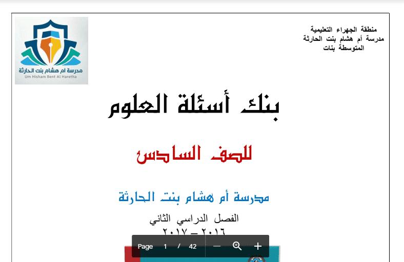 بنك أسئلة العلوم الصف السادس مدرسة أم هشام بنت الحارثة 2016-2017