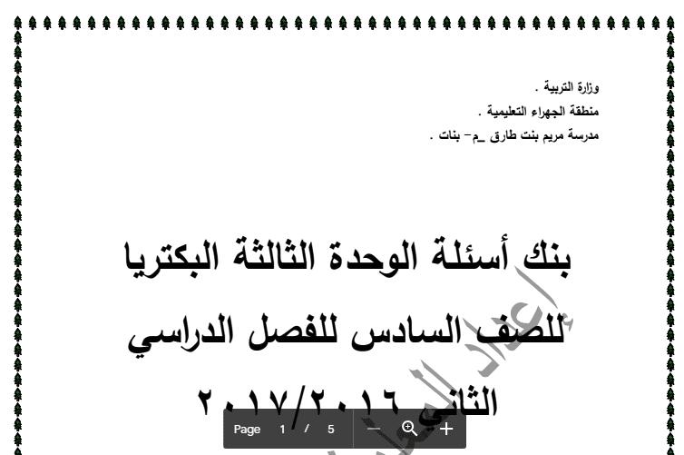 بنك أسئلة العلوم البكتيريا للصف السادس مدرسة مريم بنت طارق 2016-2017