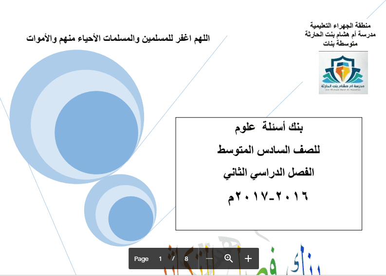 بنك أسئلة العلوم التكاثر الصف السادس مدرسة أم هشام بنت الحارثة 2016-2017