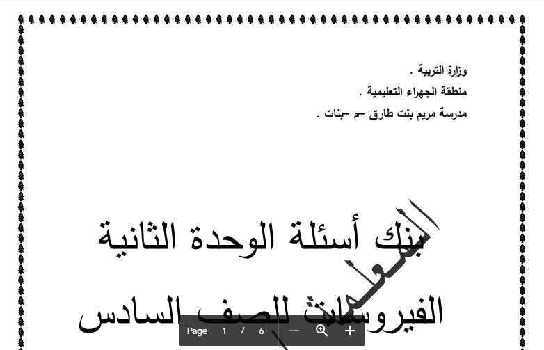 بنك أسئلة العلوم الفيروسات للصف السادس مدرسة مريم بنت طارق 2016-2017