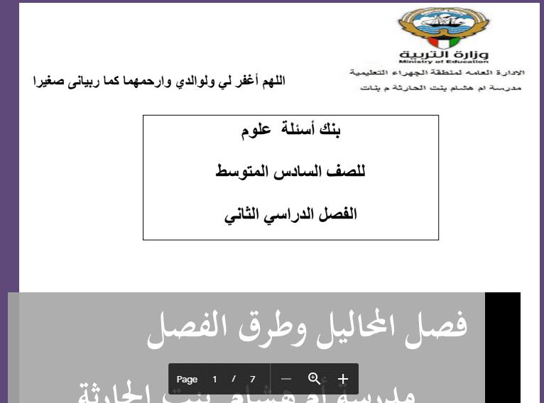 بنك أسئلة العلوم المحاليل للصف السادس مدرسة أم هشام بنت الحارثة 2016-2017