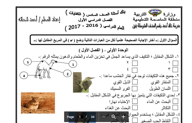 بنك أسئلة علوم كفايات الصف السادس مدرسة خالد أحمد المضف 2016-2017