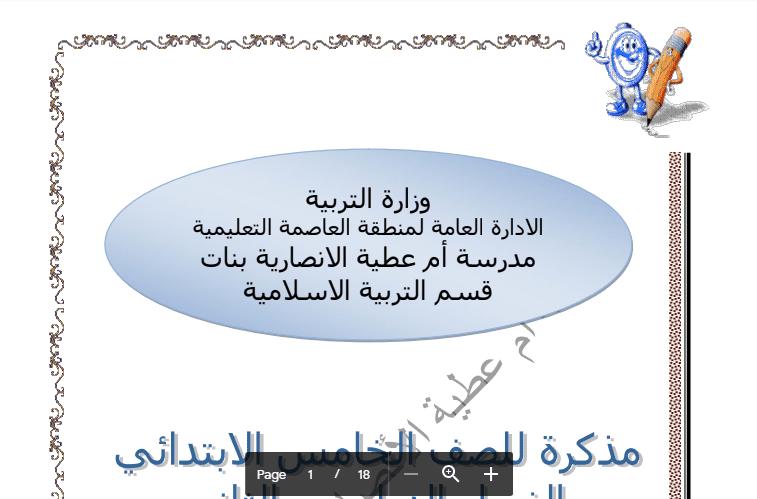 مذكرة اسلامية الصف الخامس مدرسة أم عطية الأنصارية