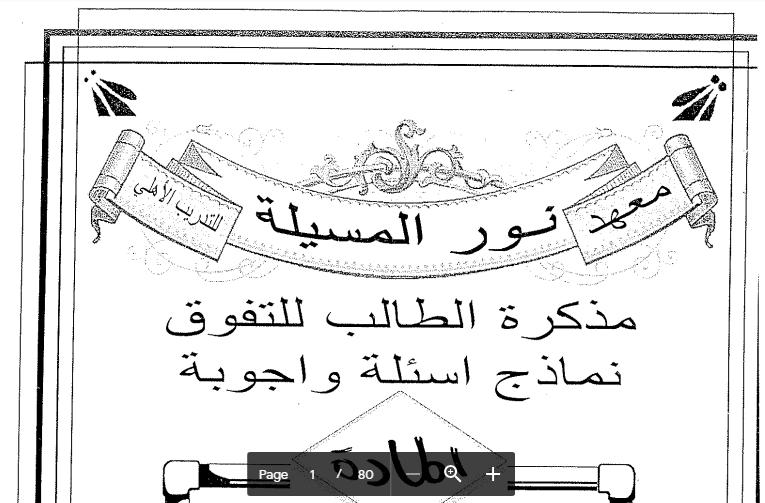 مذكرة الطالب للتفوق أسئلة وأجوبة اسلامية خامس معهد نور المسيلة