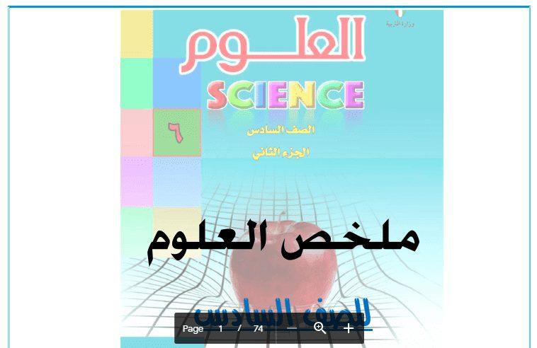 ملخص العلوم الجزء2 للصف السادس مدرسة عبد المحسن البابطين 2016-2017