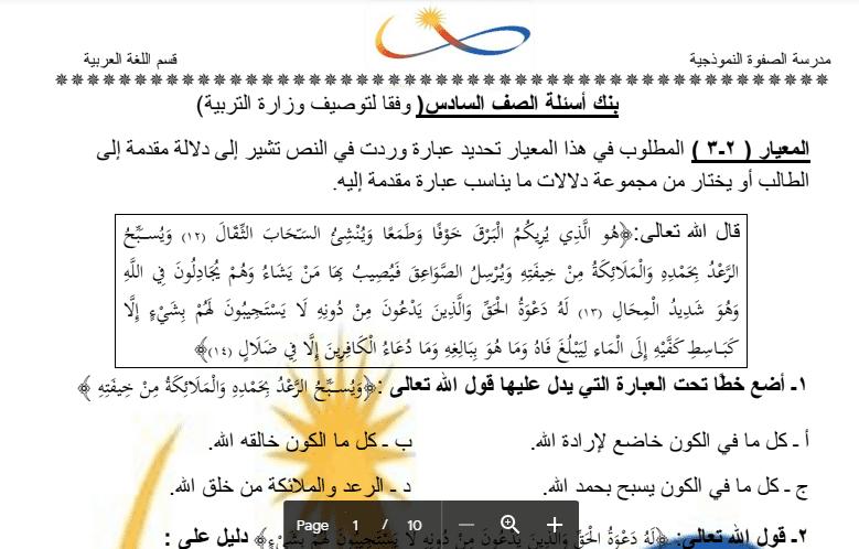بنك أسئلة العربية الصف السادس مدرسة الصفوة النموذجية 2017-2018