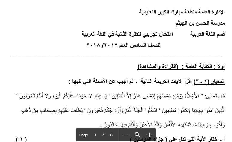 امتحان تجريبي لغة عربية الصف السادس مدرسة الحسن بن الهيثم 2017-2018