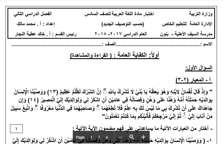 اختبار 2 لغة عربية الصف السادس مدرسة السيف الأهلية 2017-2018