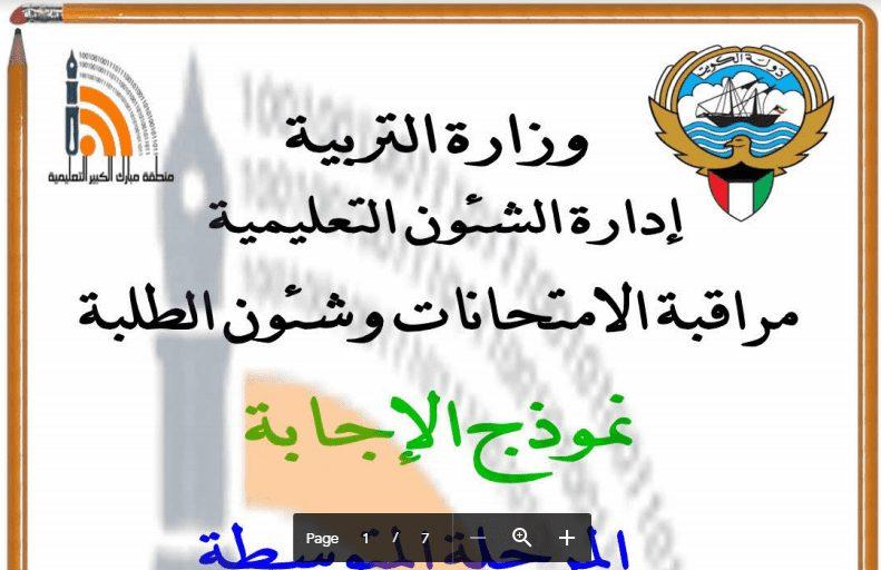 إجابة امتحان عربية الصف السادس منطقة مبارك الكبير التعليمية 2015-2016