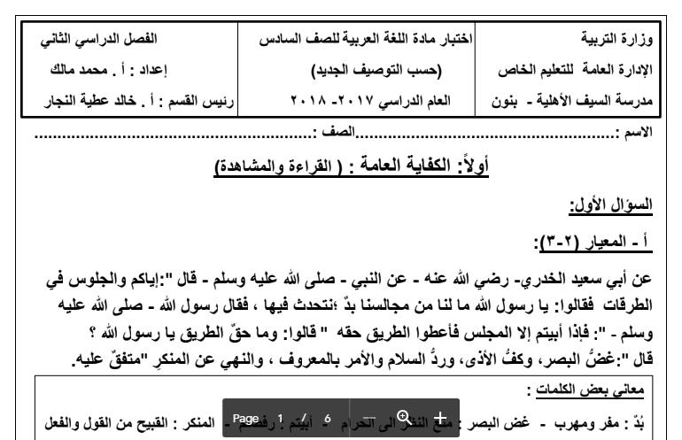 اختبار 1 لغة عربية الصف السادس مدرسة السيف الأهلية 2017-2018