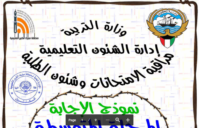 إجابة اختبار العربية الصف السادس منطقة مبارك الكبير التعليمية 2016-2017