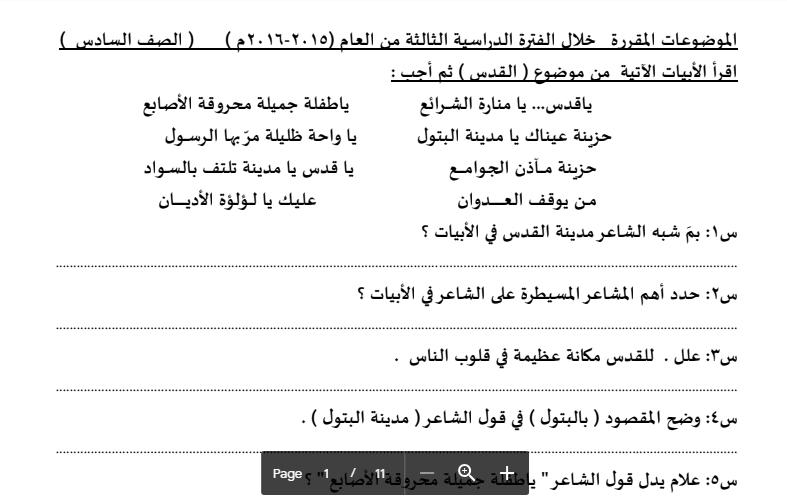 أسئلة الموضوعات المقررة لغة عربية الصف السادس 2015-2016